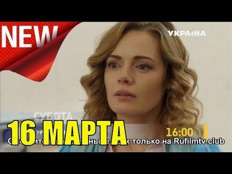 суррогатная мать 1 2 3 4 серия украинский сериал русские