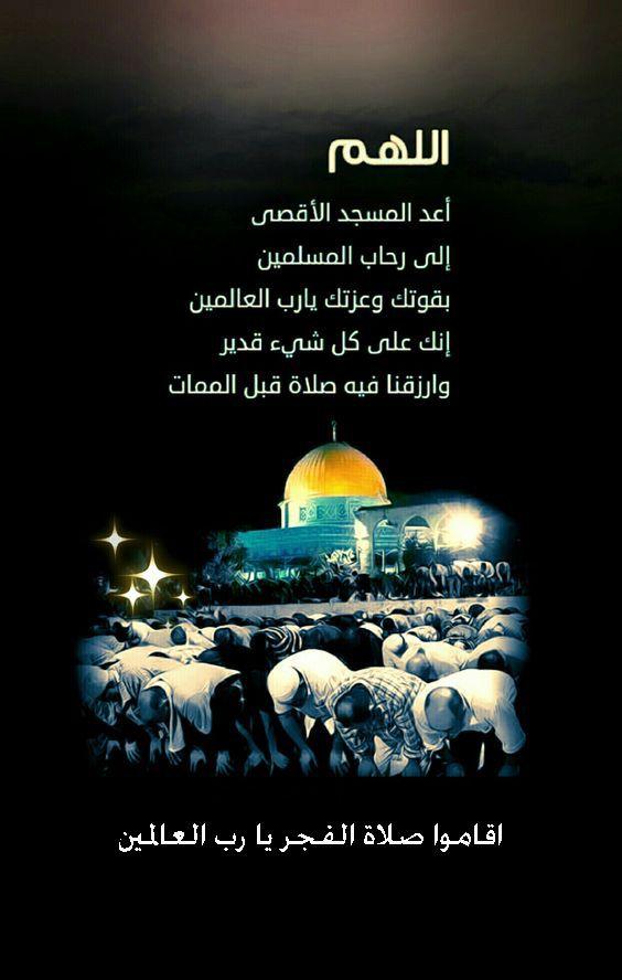 اللهم أعد المسجد الأقصى إلى رحاب المسلمين بقوتك وعزتك يارب العالمين إنك على كل شيء قدير ﻭﺍﺭﺯﻗﻨﺎ ﻓﻴﻪ ﺻﻼ ﺓ ﻗﺒﻞ ﺍﻟﻤﻤﺎﺕ اقاموا صلاة الفجر يا رب العالمين آ