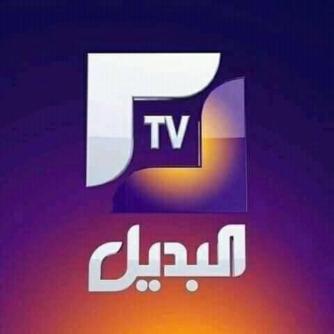 تردد قناة البديل الجزائرية على النايل سات اليوم 5 7 2020 Tv