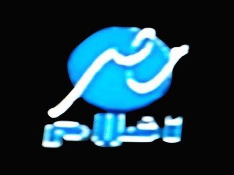 تردد قناة جديده مصر افلام Masr Aflam على القمر الصناعي النايل سات 2020 Youtube Gaming Logos