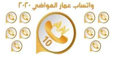 تنزيل تحديث واتساب ابو عمار العواضي 2020 اخر اصدار تحميل ضد الحظر والهكر Anwhatsapp10 Letters Symbols App