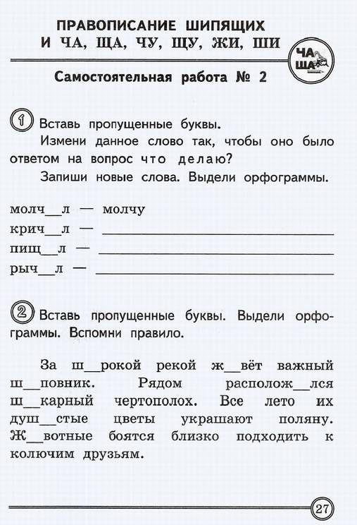 The penny black текст перевод из учебника английского языка 8 класс биболетова