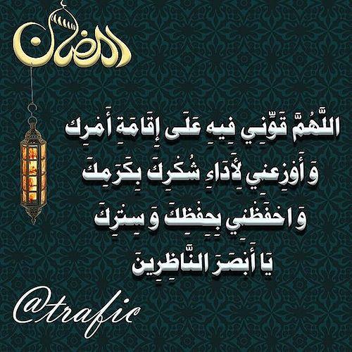 Kuwait Muslim Islam Ramadan Bahrain رمضان رمضان كريم دعاء ادعية استغفار اسلام توبه مسلمين دين شفاعة مناجاة Ramadan Ramadhan Congratulations