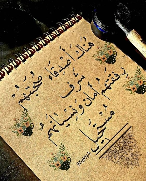 Pin By زينب احمد On Arabic Quotes Arabic Calligraphy Arabic Quotes Beautiful Words