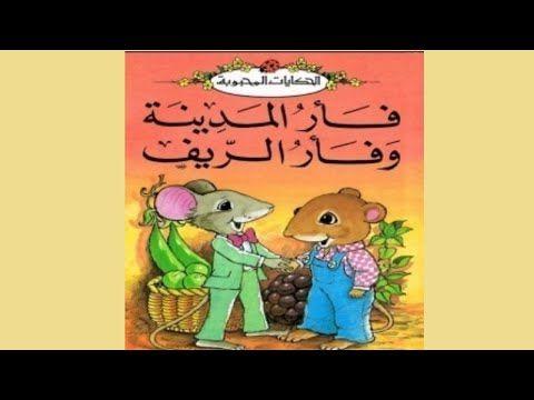 قصة فأر المدينة و فأر الريف الحكايات المحبوبة سلسلة ليديبرد Youtube Arabic Books Disney Characters Character