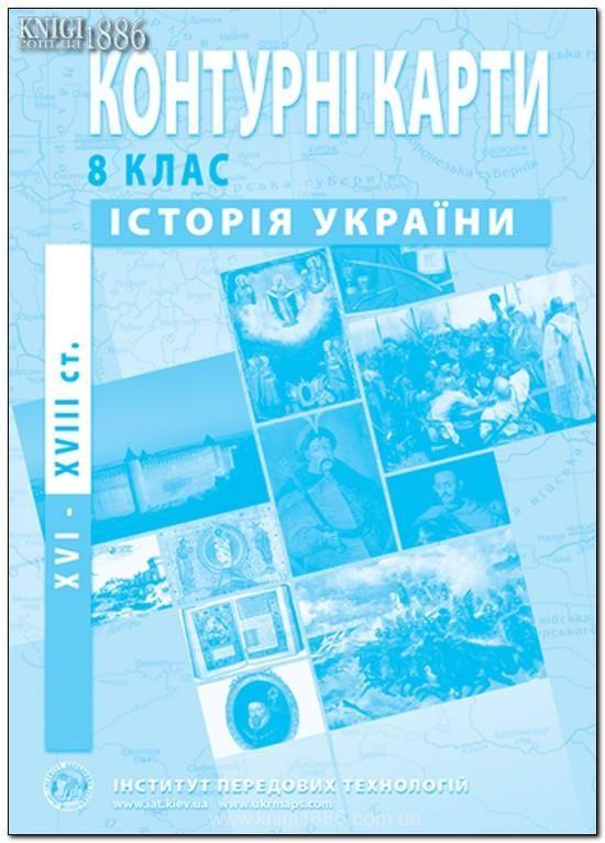 Контурная карта 5 класс истории украины с
