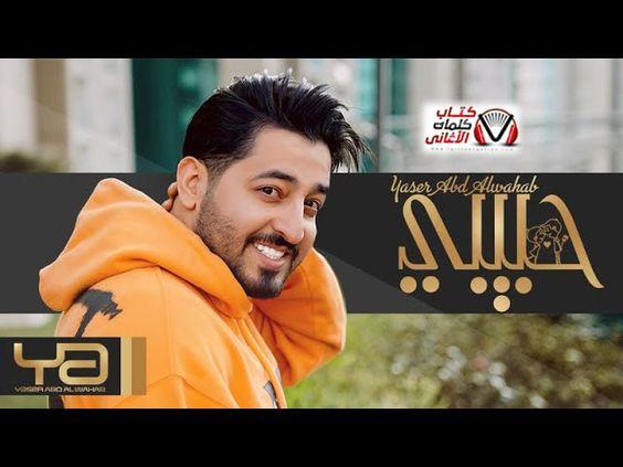 كلمات اغنية حبيبي ياسر عبد الوهاب Graphic Sweatshirt Baseball Cards Sports
