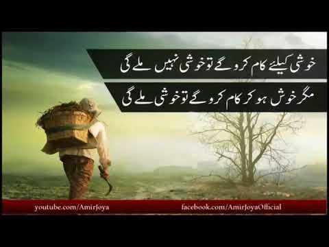 50 Powerful Inspirational Quotes In Urdu Inspirational Quotes In