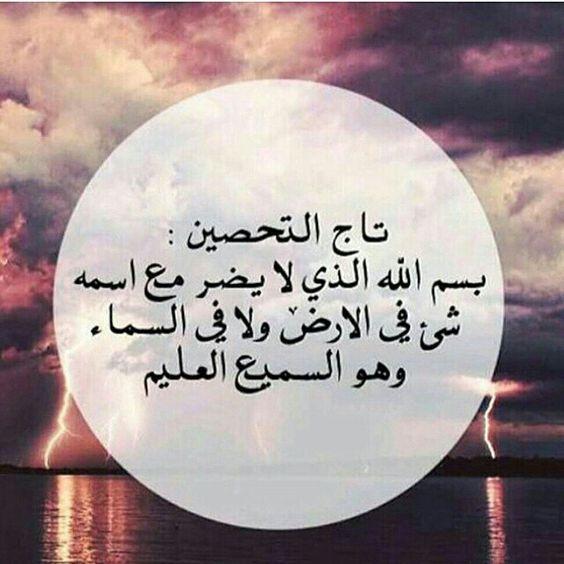 بسم الله الذي لايضر مع اسمه شيئ في الارض ولا في السماء وهو السميع العليم 3 مرات