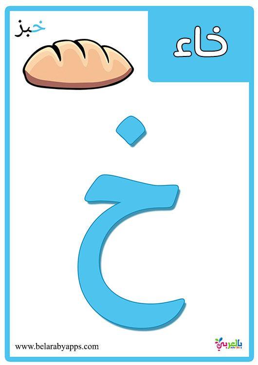 تعليم الحروف للاطفال 3 سنوات بطاقات الحروف الهجائية مع الصور بالعربي نتعلم Arabic Alphabet Flashcards Learn Arabic Alphabet