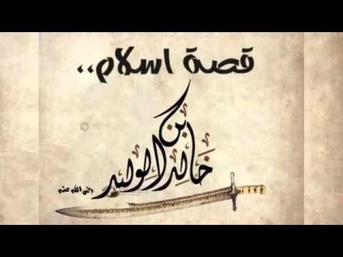 اسلام خالد بن الوليد وعمرو بن العاص Arabic Calligraphy Calligraphy