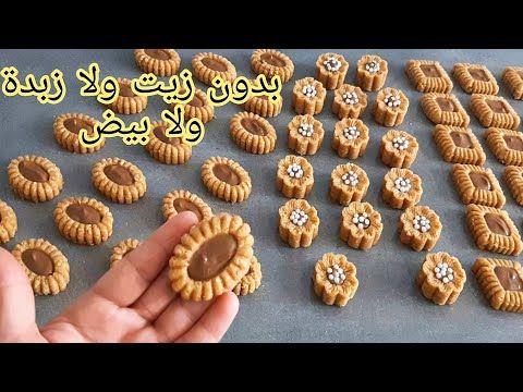 حلويات العيد 2020 حلوة سهله وسريعه بربع كيلو كاوكاو حضرت أكثر من 45 قطعة حلوة اقتصادية وراقية Youtube Mini Cupcakes Desserts Healthy Recipes