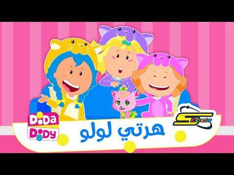 هرتي لولو Dooda Doody دودا دودي Youtube Character Family Guy Fictional Characters
