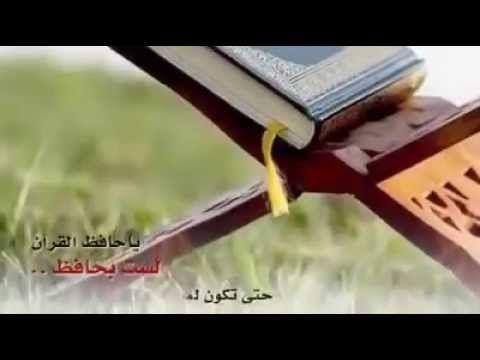 يا حافظ القرآن لست بحافظ حتى تكون لما حفظت مطبق Youtube Islam Beliefs Quran Quran Book