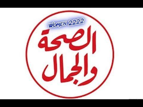 تردد قناة الصحة والجمال Al Seha Waljamal 2018 على النايل سات Youtube In 2020 King Logo Gaming Logos Logos
