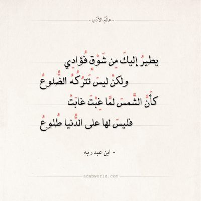 Https Adabworld Com ادب ابيات شعر أبيات شعر شوق Words Quotes Arabic Poetry Romantic Quotes