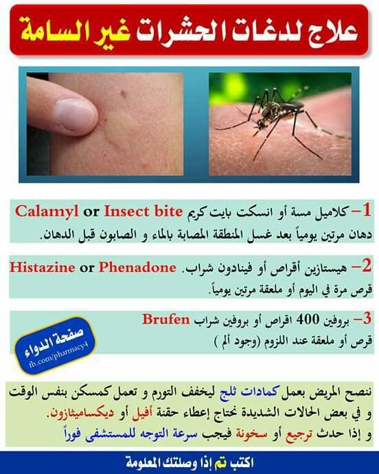 علاج لدغة الحشرات Medical Technology Medical Insect Bites