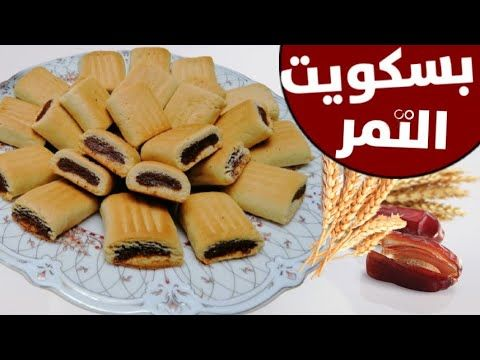 بسكوت التمر بطريقه سهله وبسيطه طعم هياخدكم لعالم تاني Dates Biscuits Youtube Cooking Recipes Cooking Recipes