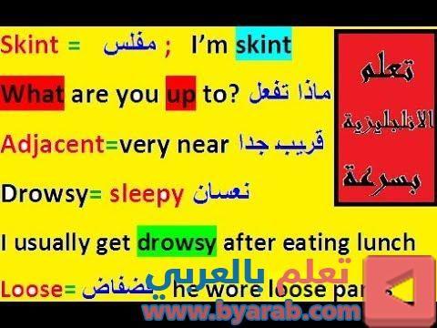 تعلم اللغة الإنجليزية من الصفر تعلم اللغة الانجليزية عن طريق كلمات جديدة مع شرح سهل للميتدئي Periodic Table Drowsy