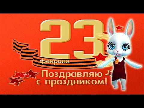 Pozdravlyayu S 23 Fevralya Lyubimogo Muzha Krasivye Muzykalnye