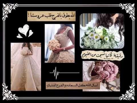 تهنئة زواج اغنيه فستانك الغير تصاميم انستاء تهنئة زفاف Youtube Frame Places To Visit Enjoyment