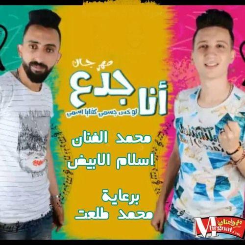 Listen To مهرجان انا جدع انا لو خس جسمي كفايه اسمي غناء