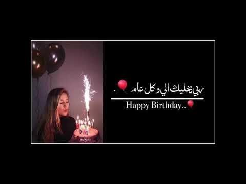 تصميم لعيد الميلاد Youtube Happy Birthday Quotes For Friends Birthday Girl Quotes Friend Birthday Quotes