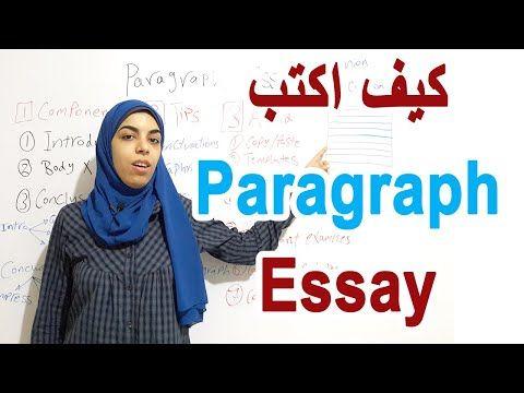 كتابة المقال باللغة الانجليزية English Essay Writing من الاسئلة الأكثر شيوعا في اللغة الانجليزية تعلم في هذا الدرس كيف تكتب مقال Essay Learn English Learning
