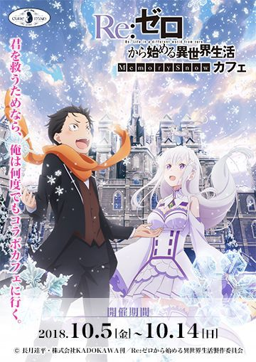 Re Zero Starting Life In Another World Memory Snow Anime Themed Cafe Anime Manga Covers Subaru