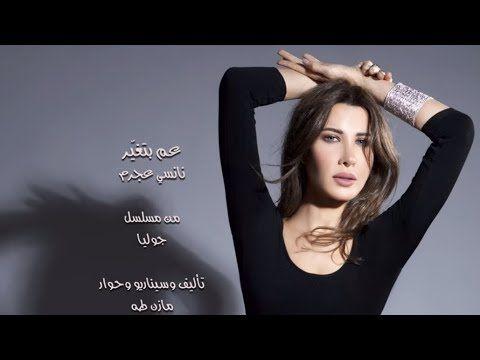 Nancy Ajram Aam Betghayar تتر مسلسل جوليا نانسي عجرم عم بتغي ر Music Videos Songs Music