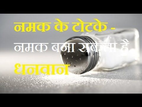नमक के टोटके I Namak Ke Totke I LEARN ASTROLOGY IN HINDI