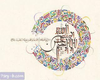 صور بسم الله الرحمن الرحيم خلفيات وصور إسلامية مكتوب عليها بسم الله الرحمن الرحيم Islamic Art Calligraphy Calligraphy Art Islamic Calligraphy