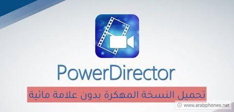 تحميل تطبيق Powerdirector Pro مهكر اخر اصدار بدون علامة مائية Nintendo Wii Logo Gaming Logos Nintendo Wii