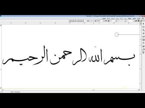 تحميل برنامج الكتابة بالخط العربي كلك Download Kelk Calligraphy Arabic Calligraphy Arabic