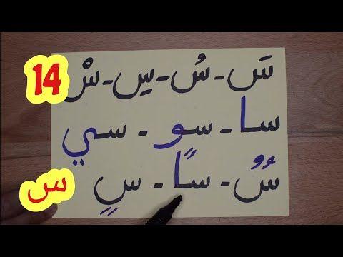Harf A Ssinthe Arabic Alphabet With Rachid أفضل طريقة لتعليم القراءة للصغار والكبار حرف السين Youtube Novelty Sign Novelty Calligraphy