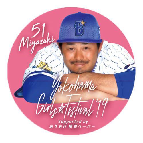 Dena ベイスターズ de 横浜