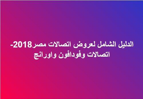 جميع اسعار باقات نت اتصالات Arabic Calligraphy Calligraphy