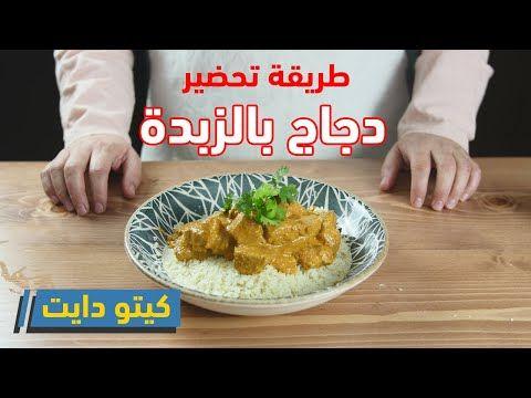كيتو دايت دجاج بالزبدة مع رز الزهرة مع حساب السعرات و الماكرو للكيتو دايت مع الشيف عبير منسي Youtube Food Grains Rice