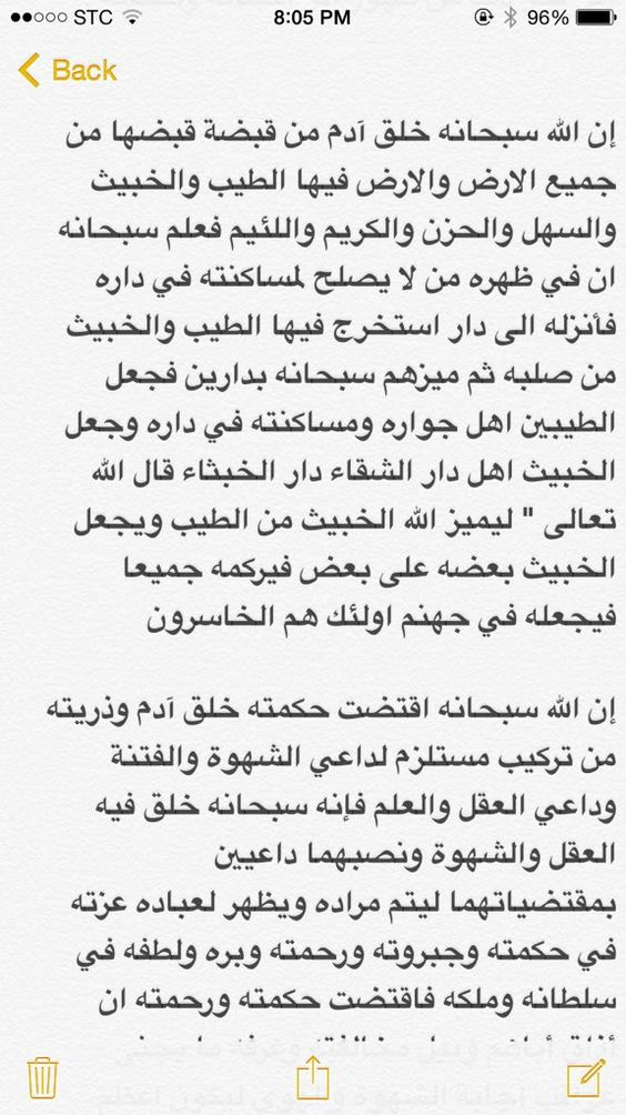 "Islamic Tweets on Twitter: ""إن الله سبحانه خلق آدم من قبضة قبضها من جميع الارض والارض فيها الطيب والخبيث والسهل والحزن @islamic_pic @RTwit_1 https://t.co/aIQDfgPHiO"""