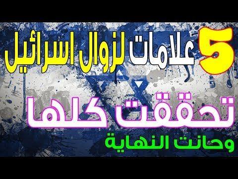 5 علامات على زوال اسرائيل تحققت كلها لايريدك الموساد أن تشاهد هذا المقطع Youtube Islamic Quotes Ali Quotes Quotes