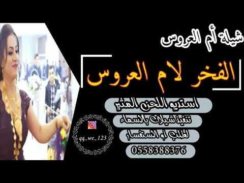 شيلة مدح ام العروس ام عمر Ll الفخر لام العروس Ll شيلة 2019 باسم ام عمر