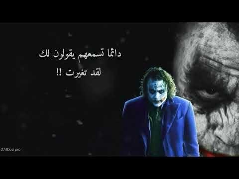 اروع اقوال الجوكر عن النفاق حالات واتس اب Youtube In 2021 Joker Quotes Short Quotes Love Joker
