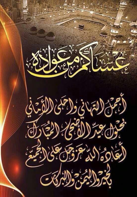 Pin By Almazni 9907 On Allah Eid Cards Eid Al Adha Greetings Islamic Images