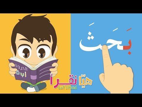 تعليم القراءة للاطفال تعل م القراءة بحركة الفتح أسهل طريقة لتعليم القراءة للصغار مع زكريا Youtube Arabic Kids Learn Arabic Alphabet Alphabet Phonics