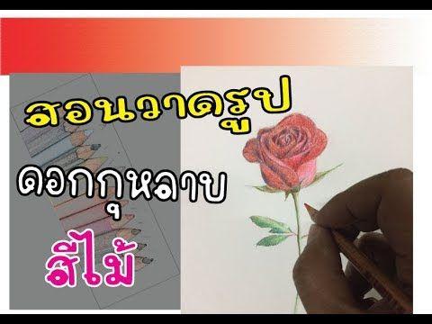 สอนวาดดอกก หลาบ ในว นวาเลนไทน 2019 ด วยส ไม K Art Family Youtube สอนวาดร ป ดอกก หลาบ