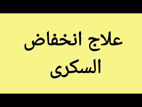 Pin By Ftouh On Remedes Health Education Arabic Food Food Videos