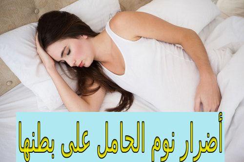 أضرار نوم الحامل في الشهور الاولى على بطنها Pregnant Sleep Pregnant Sleep