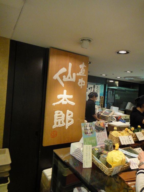 和菓子 直中 仙太郎(渋谷)