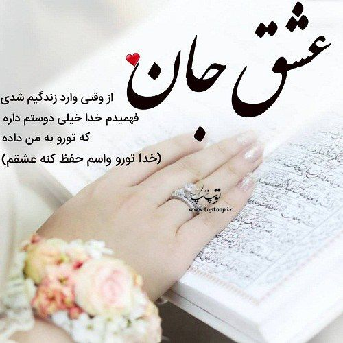 دانلود عکس عاشقانه متن عاشقانه در مورد طلب کمک خواستن از خدا Diy Valentines Decorations Islamic Wallpaper Pig Wallpaper