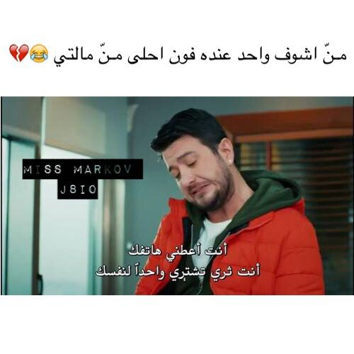 Pin By Zainab Qasem On اقتباسات مضحكة Funny Arabic Quotes Funny Comments Arabic Funny